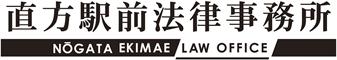 直方市の直方駅前法律事務所。債務整理、離婚、交通事故、破産、相続など多分野において問題を解決致します。その他、北九州市八幡西区、飯塚市、田川市、宮若市、鞍手郡など周辺の方もお気軽にお越し下さい。